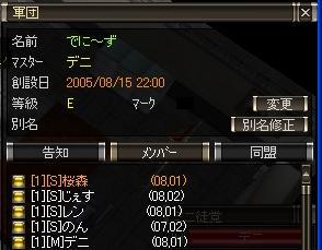 ran20050815[2226]000.jpg